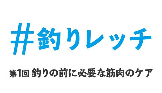 No1_釣りレッチ