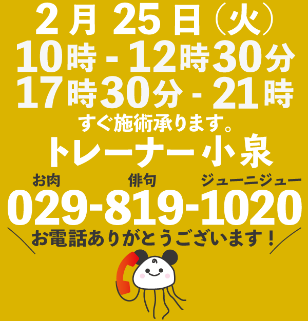 25日(火)施術可能時間