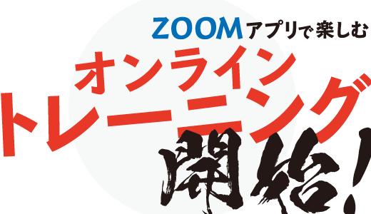 ZOOMを用いたオンラインパーソナルトレーニング開始!