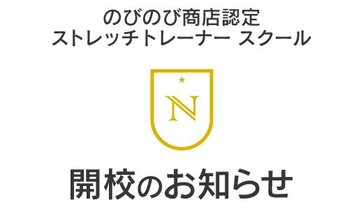 NOBI認定パーソナルストレッチスクール開校のお知らせ